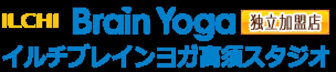 イルチブレインヨガ高須スタジオ